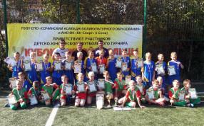 Футбольный турнир «Осенний Кубок Южной Столицы»