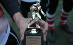Приз Лучщий игрок на Регбиаде 2013 в Таганроге