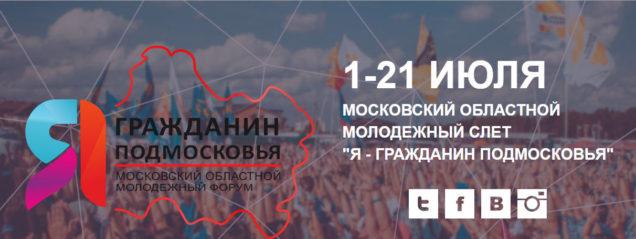 Молодежный форум «Я - гражданин Подмосковья»