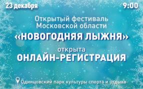 II Открытый фестиваль «Новогодняя лыжня» пройдет в Одинцове Новый год не за горами!